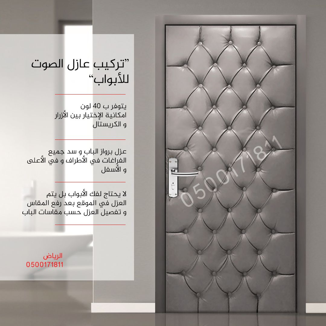 عزل باب ابواب ضد الصوت الرياض Room Design Lull Design