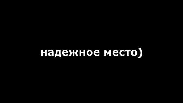 Эльшад Бабаев в Твиттере: «Самое надежное место 😻 https ...