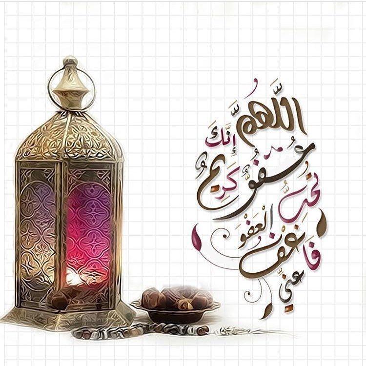 Desertrose اللهم انك عفو تحب العفو فاعفو عني Ramadan Decorations Ramadan Kareem Ramadan