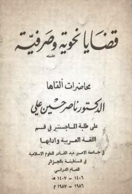 قضايا نحوية وصرفية ناصر حسين على Pdf Free Pdf Books Download Books Pdf Books