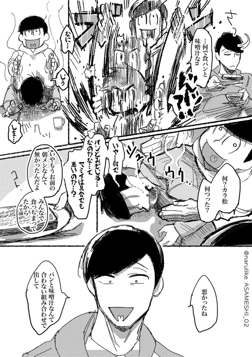 【チ ョ ロたゃの照れ隠し】〜十 四 松END〜【保留】