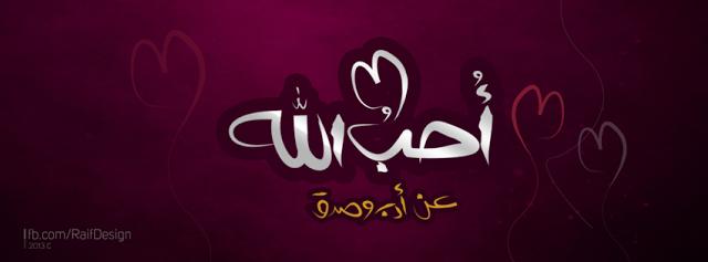 كم تبقى لشهر رمضان