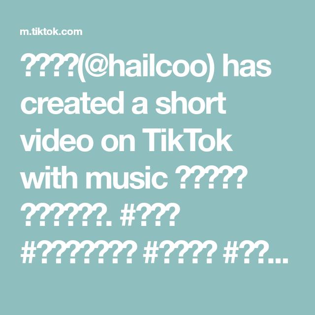 مممم Hailcoo Has Created A Short Video On Tiktok With Music الصوت الأصلي مطر اكسبلو Instagram Ideas Photography Good Listener Tumblr Photography Instagram