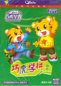 Chinese childrens books with pinyin