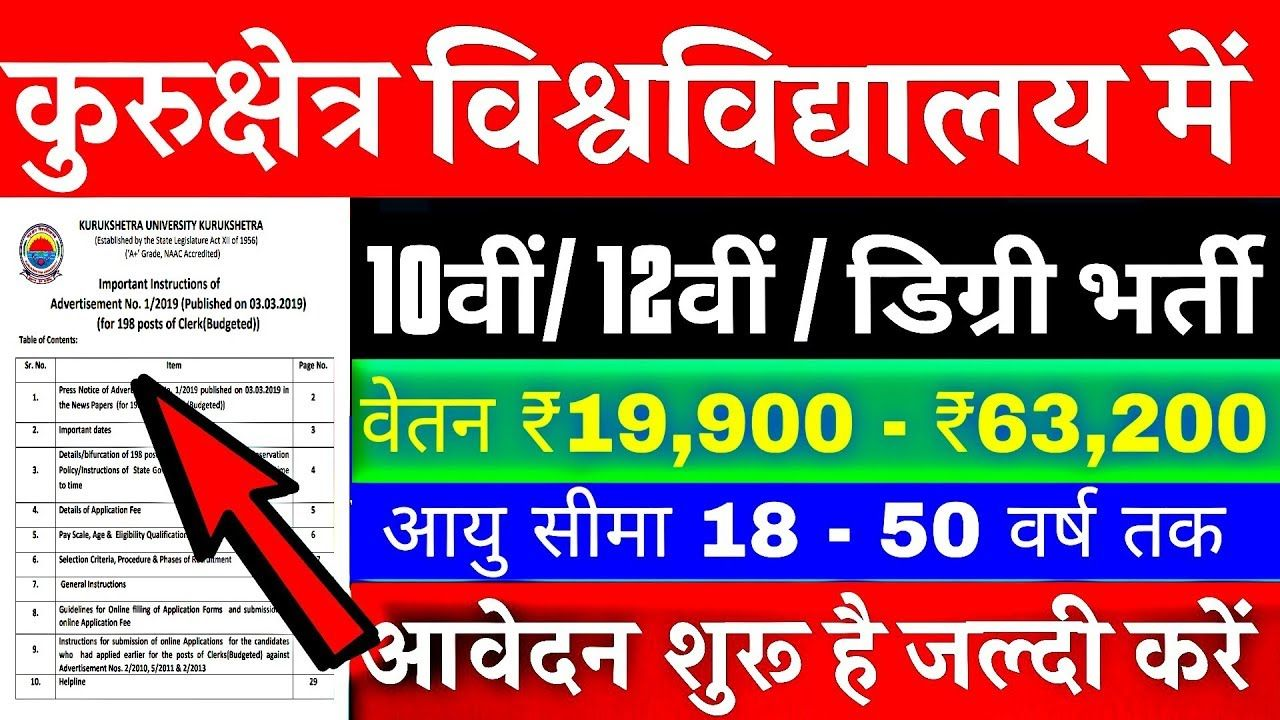 विश्वविद्यालयमैं आई भर्ती on church jobs, railway jobs, hr jobs, private sector jobs, law jobs, english jobs, industry jobs, physics jobs,