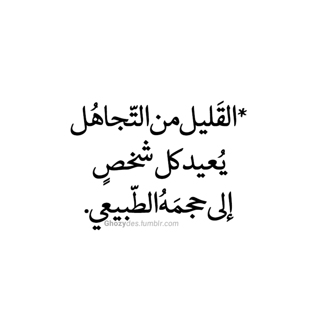 Pin By هطل On Quotes Words Quotes Wisdom Quotes Life Pretty Quotes