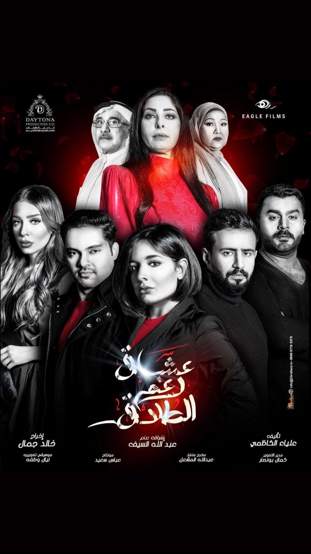 موعد وتوقيت عرض مسلسل عشاق رغم الطلاق على قناة الإمارات 2019 Divorce Lovers Movie Posters