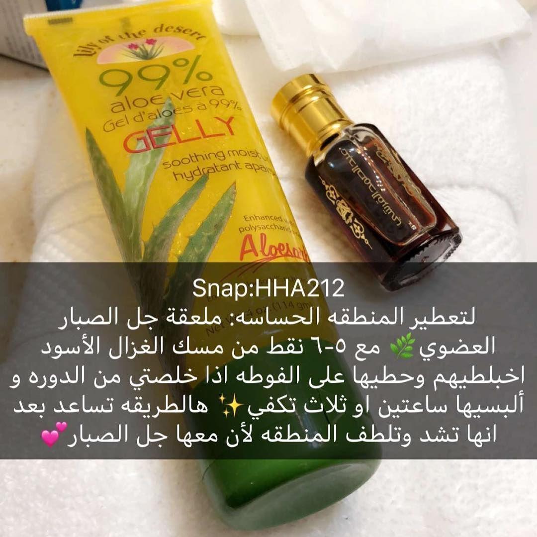 Pin By Mahawi On مسك الطهارة Beauty Skin Care Routine Health Skin Care Skin Care Women