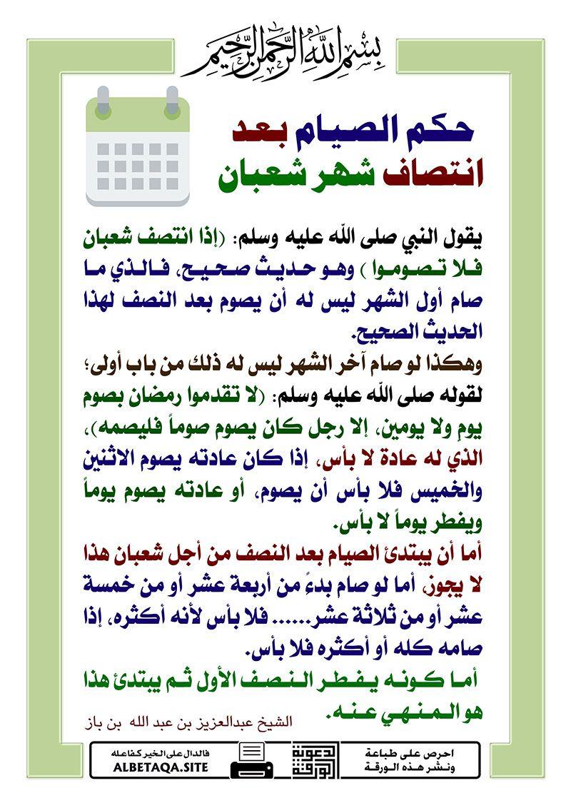 حكم الصيام بعد انتصاف شهر شعبان Words Word Search Puzzle Quran