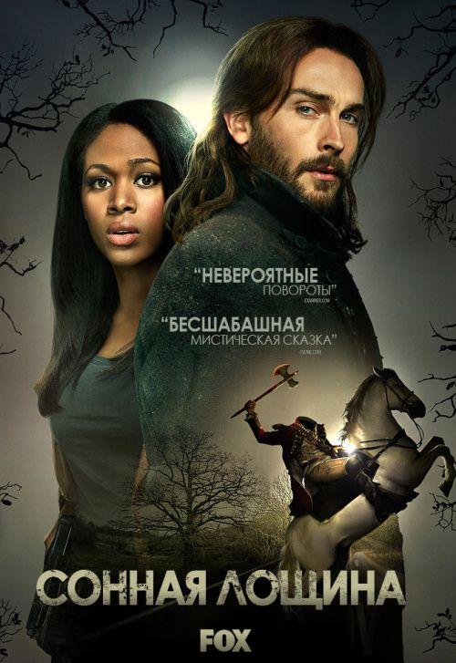 Сонная лощина (2013, сериал, 4 сезона) — кинопоиск.