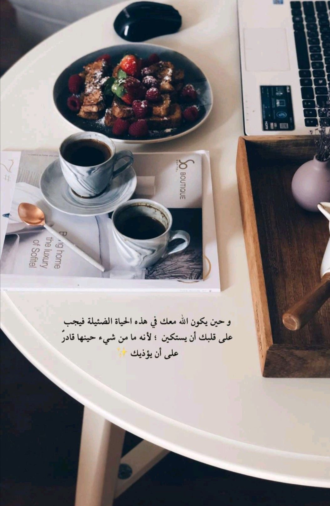 Pin By Alameer On Salma Arabic Quotes Fancy Breakfast Islamic Quotes Wallpaper
