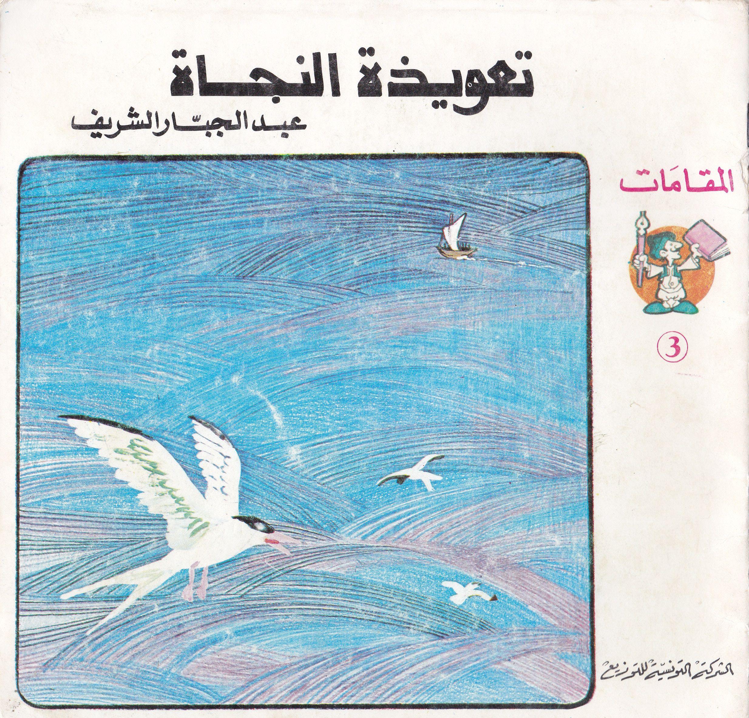 قصة تعويذة النجاة عدد صفحاتها 26 صفحة هذه القصة من تأليف الكاتب التونسي عبد الجبار الشريف الناشر الشركة التونسية للتوزيع Movie Posters Movies Poster