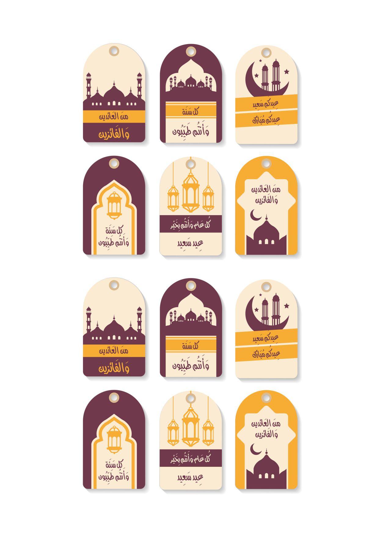 Inspiring Pool Cue Stick Eid Cards Eid Stickers Eid Mubarak Stickers
