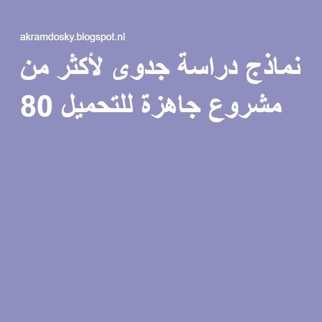نماذج دراسة جدوى لأكثر من 80 مشروع جاهزة للتحميل Arabic Calligraphy Diy And Crafts Calligraphy