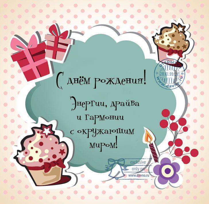 Оригинальная открытка с днем рождения для девушки