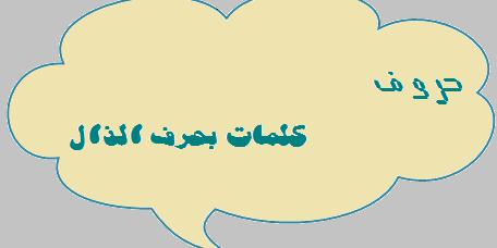 كلمات بحرف الذال حروف اللغة العربية Home Decor Decals