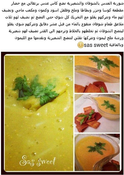 شوربة الشوفان والعدس Lunch Recipies Food Vegan Recipes