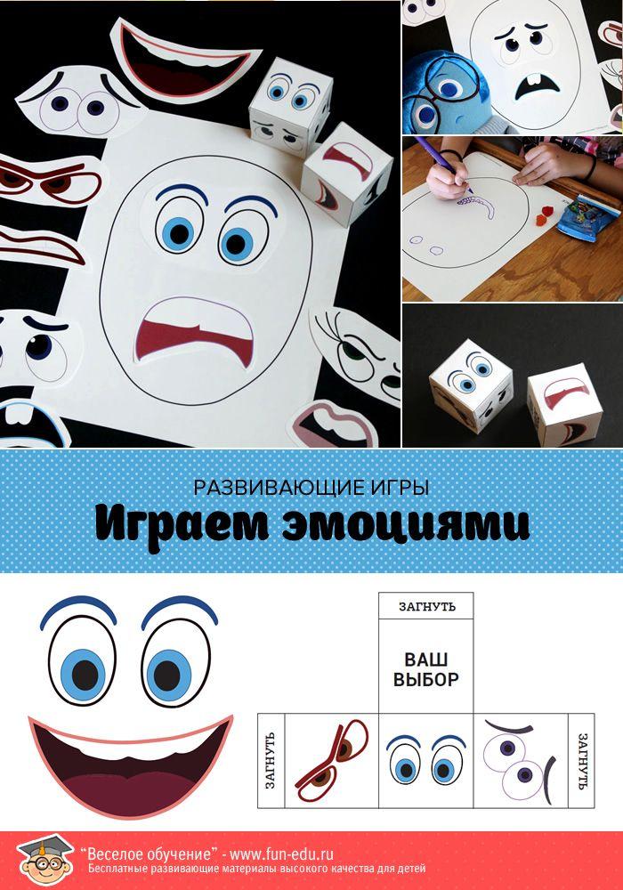"""Изучаем эмоции вместе с бесплатной настольной игрой """"Играем эмоциями"""". Распечатайте приложенные шаблоны и собирайте с детьми забавные и удивительные рожицы."""