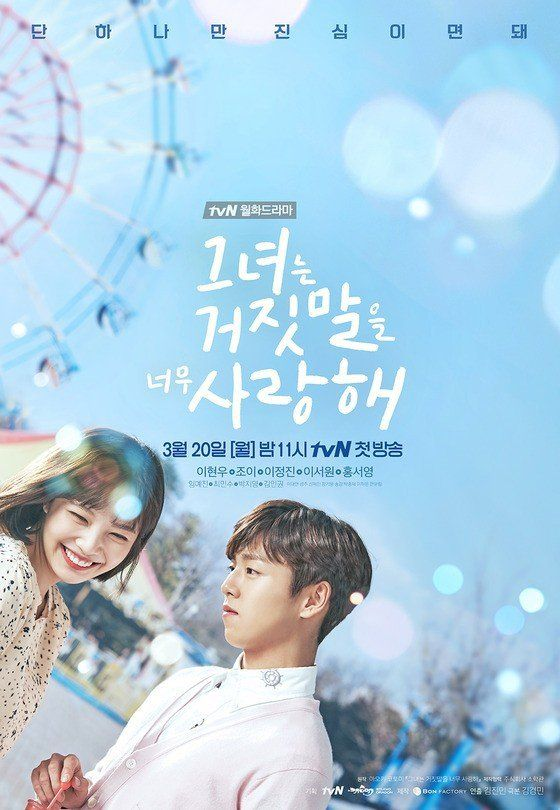 Tvn Reveals Pastel Toned Main Posters For The Liar And His Lover Korean Drama List Liar And His Lover Korean Drama Romance
