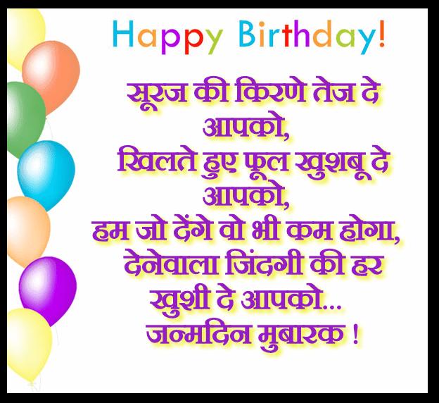 Nice And Amamzing Birthday Wishes In Hindi Language Happy Birthday Wishes Quotes Birthday Wishes For Wife Happy Birthday Wishes Images