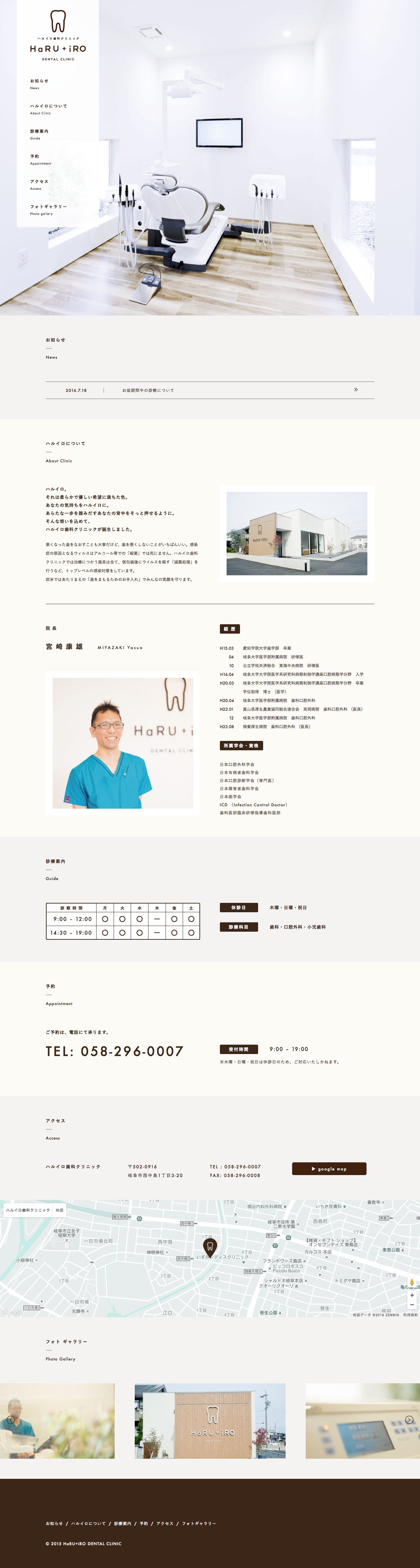 ハルイロ歯科クリニック|岐阜市・島 : 81-web.com【Webデザイン リンク集】