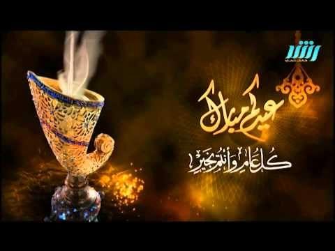 عيدكم مبارك Youtube Eid Ul Adha Messages Eid Mubarak Messages Happy Eid Mubarak