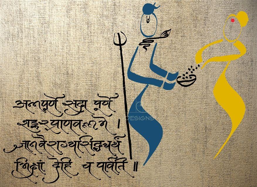 sanskritannapurna mantraannapurna giving alms to