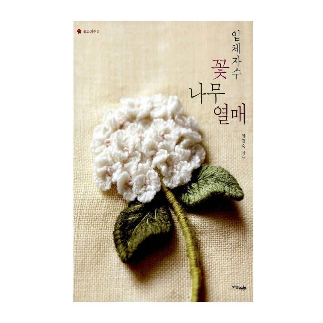 입체자수 꽃 나무 열매 / 염경숙  ISBN-13 9788927805847 184쪽   576g   192*254*13mm 출간일 : 2014년 10월 20일