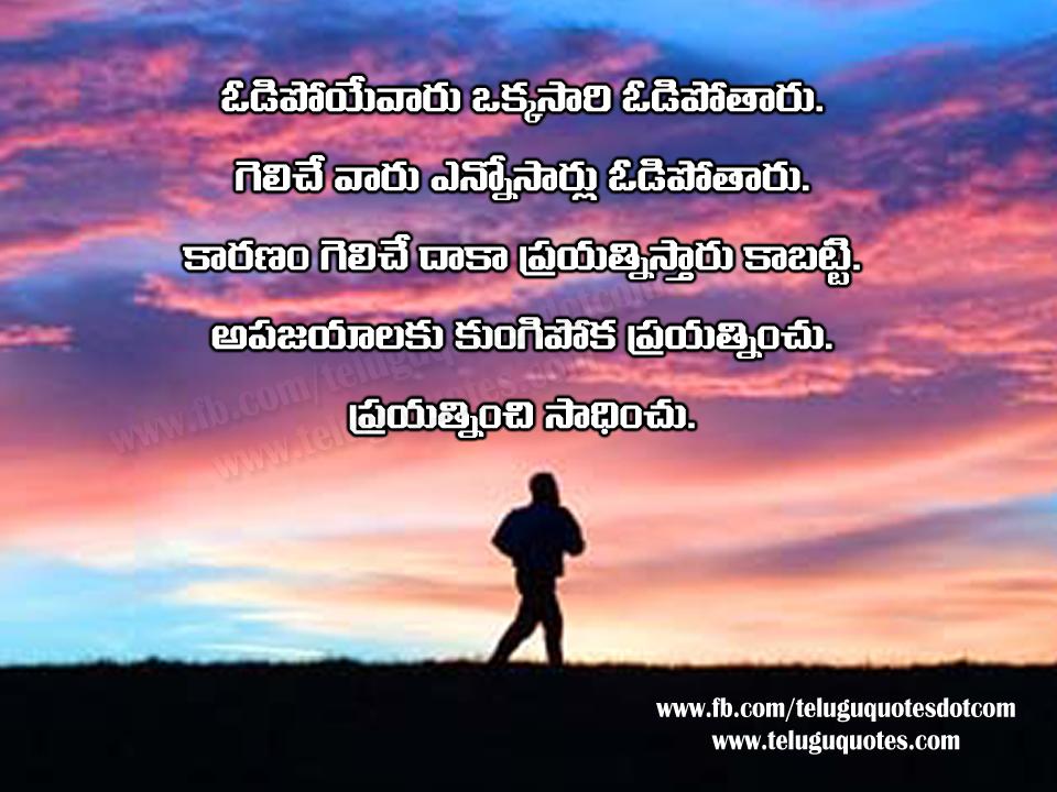 telugu quotes in telugu   imagesinbox.com   Pinterest   Telugu