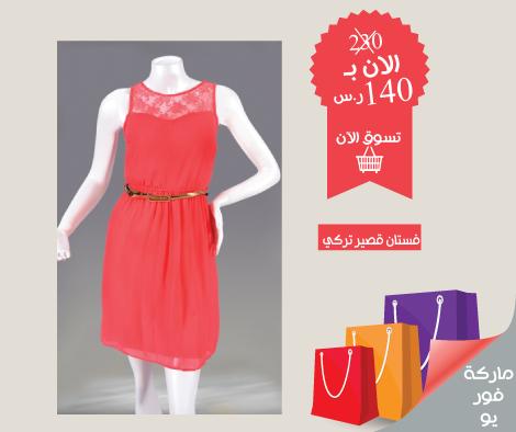 لبسة العيد فستان وردي فوشي قصير مودرن مخرم من أعلى الرقبة Dresses Fashion Woman Markaforyou فستان فاشن مراة ماركةفو Fashion Eid Al Fitr Eid