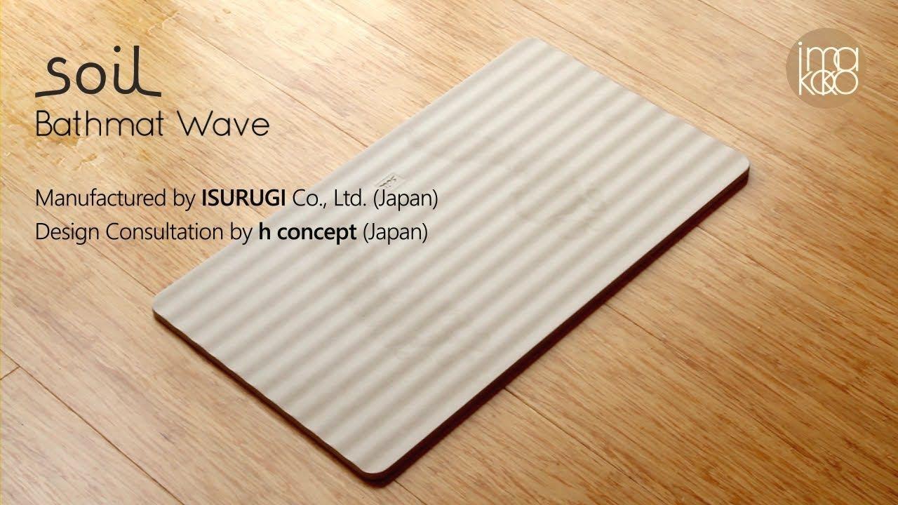 Soil Wave Bath Mat With Images Japan Design Design Consultant Absorbent