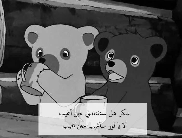 لا يا لوز Iphone Wallpaper Quotes Love Cartoon Quotes Love Quotes Wallpaper