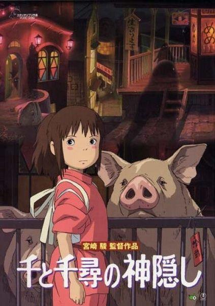 Se trata de Chihiro, quien con sus padres se mudan a vivir a otra ciudad, aunque ella no esta de acuerdo con dicha decisión. Al no encontrar el camino correcto a casa, se pierden en un bosque misterioso; llegan al final del camino y se encuentran de frente a un túnel. Al llegar al otro lado del túnel encuentran un pueblito deshabitado pero con muchos restaurantes, al no encontrarse nadie, sus padres deciden empezar a comer y pagar luego. Al ponerse el sol se convierten en cerdos. Ahora…