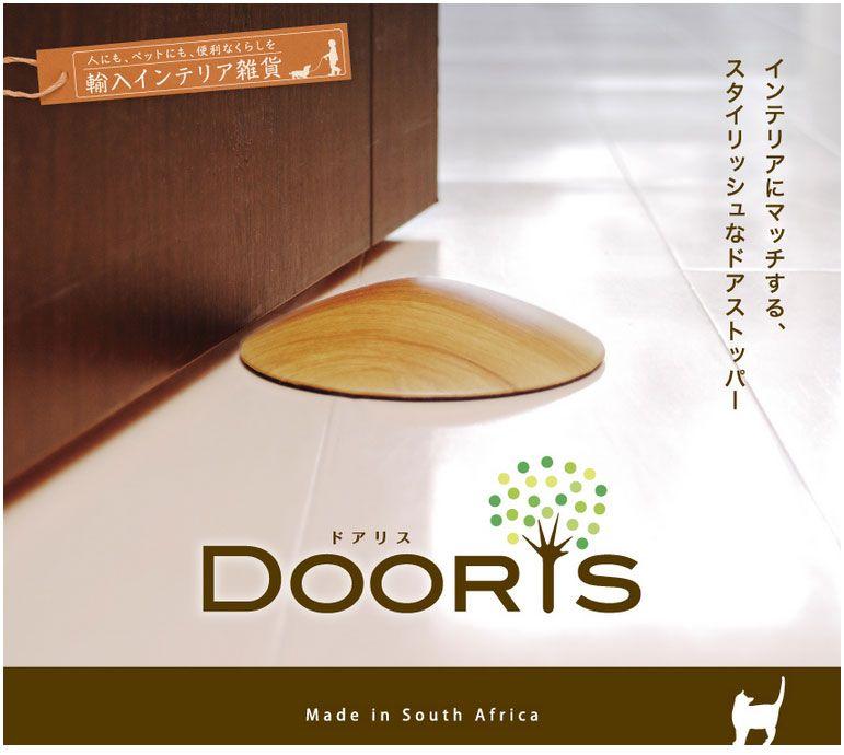 Dooris ドアリス ドアストッパー 戸当たり 猫 おしゃれ 室内