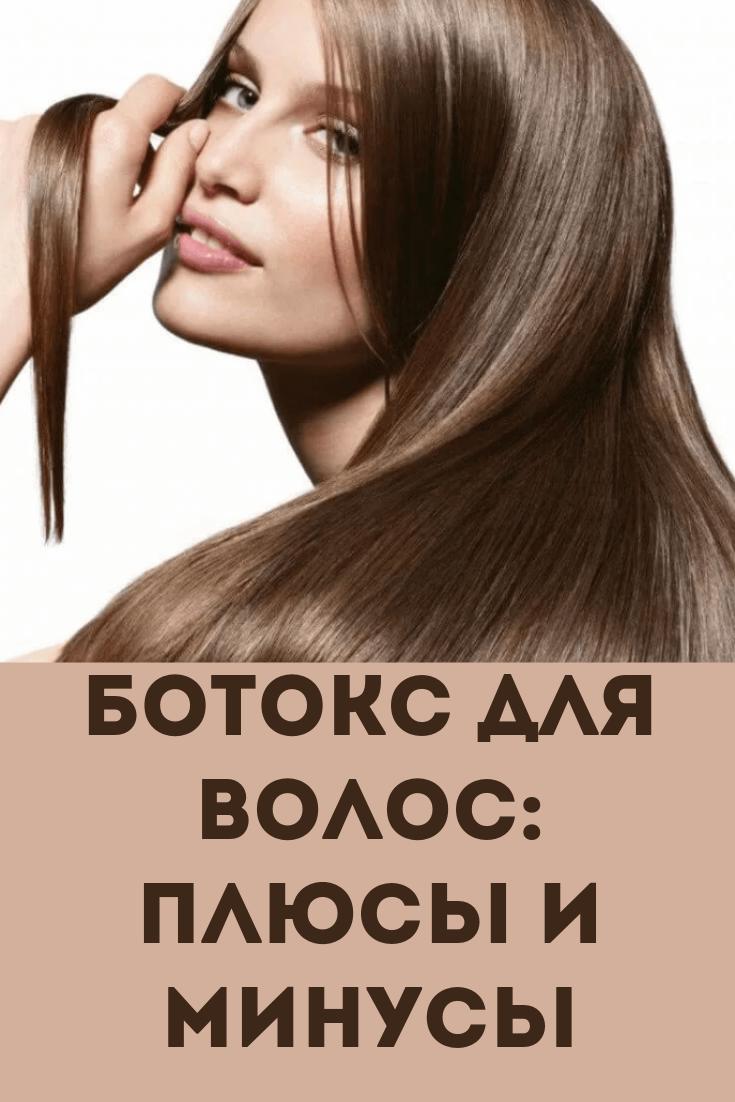 этом картинки про ботокс волос карапузы, наверняка