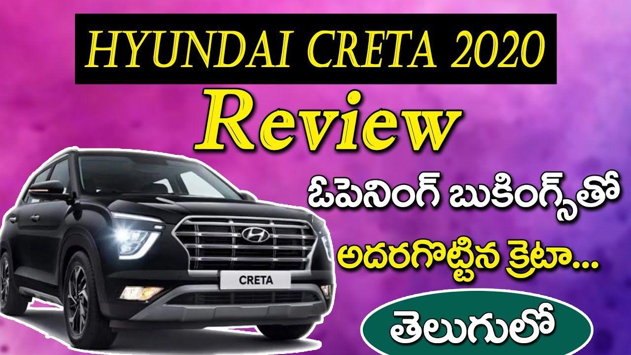 Hyundai Creta 2020 I Xuv 500 New Model 2020 I Auto Expo 2020 I Rectv Info In 2020 Hyundai Infotainment New Model