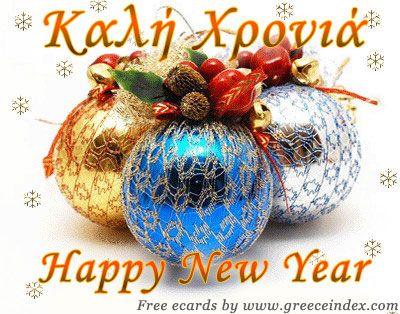kali xronia happy new year in greek