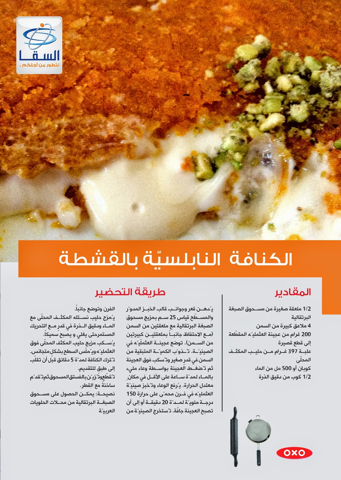 Peoniesflower Tumblr Com Post 112068888193 Amp Cookout Food Sweet Cooking Egyptian Food