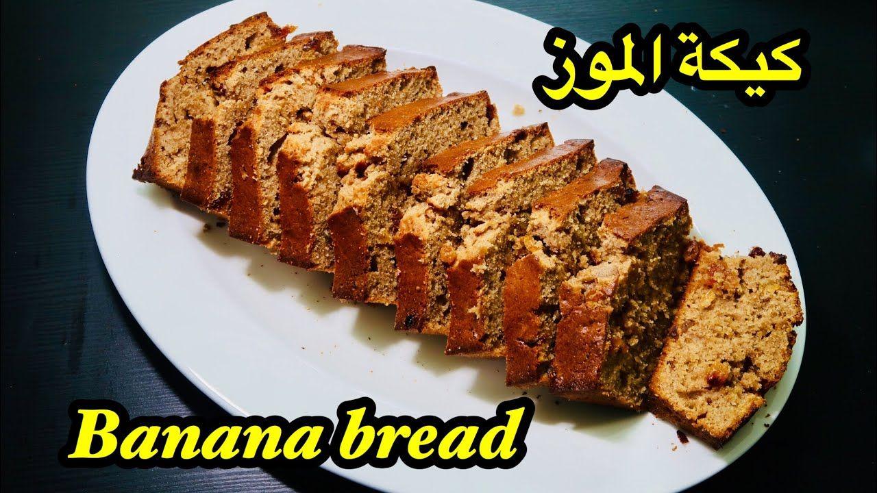 Banana Bread Recipe كيكة الموز الصحية والاقتصادية Food Yummy Food Recipes