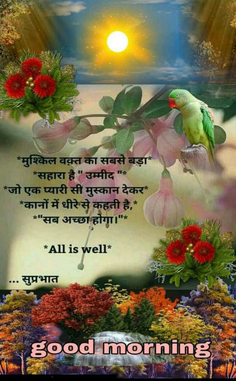 Pin by gopesh avasthi on morning | Good morning quotes