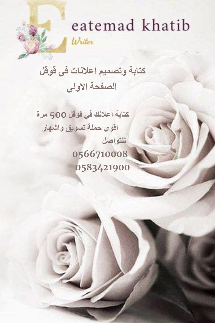 كتابة اعلانك 500 مرة في صغحات قوقل الاولى Flowers Plants Rose