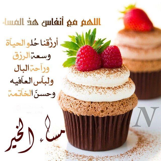 Pin By هبة ابو النيل On بطـاقـات صبـاحيـة واسـلاميـة Evening Greetings Food Cooking Recipes