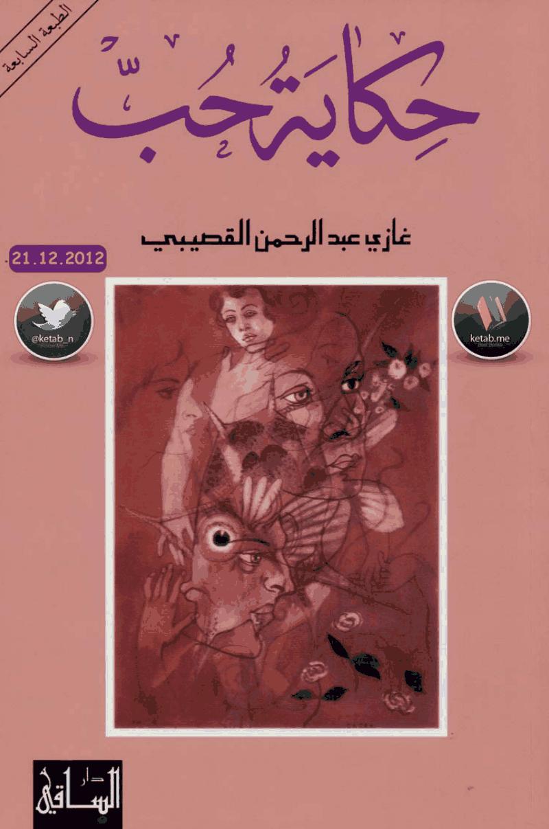 رواية حكاية حب Pdf مدونة الحب في غرفة الإنعاش Books Book Cover Ebook