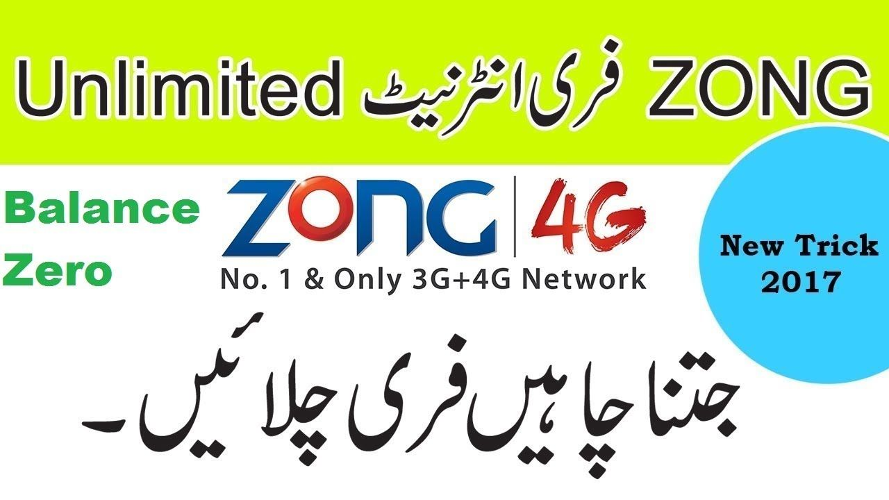 ZONG FREE INTERNET UNLIMITED NEW TRICK 2018 (MUST WATCH)   Free