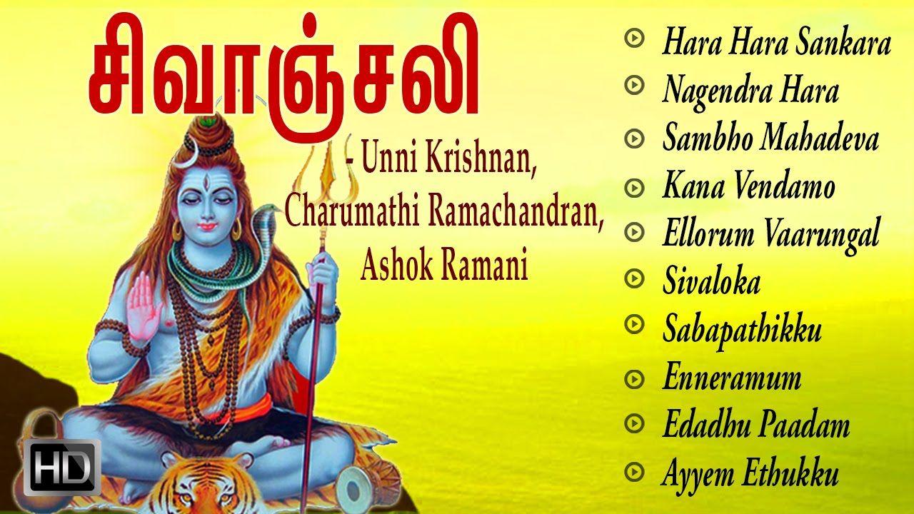 Lord Shiva Songs Sivanjali Jukebox Tamil Devotional Songs Om Namah Shivaya Shiva Songs Devotional Songs Audio Songs Free Download