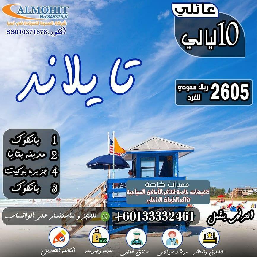 عروض سياحة وسفر Screenshots