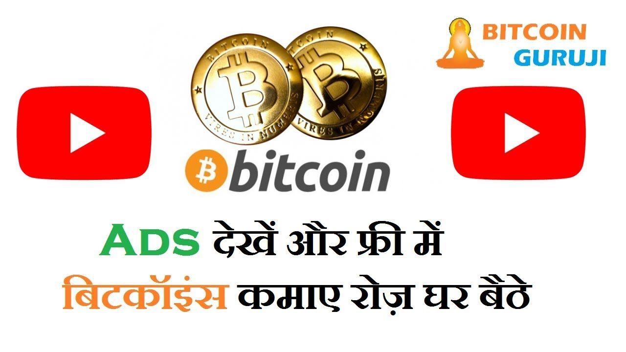 free bitcoins watch ads and earn