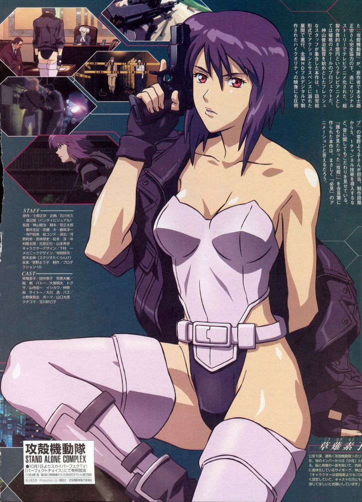ghost in the shell stand alone complex vol 1 de shirow masamune 3 juillet 2013