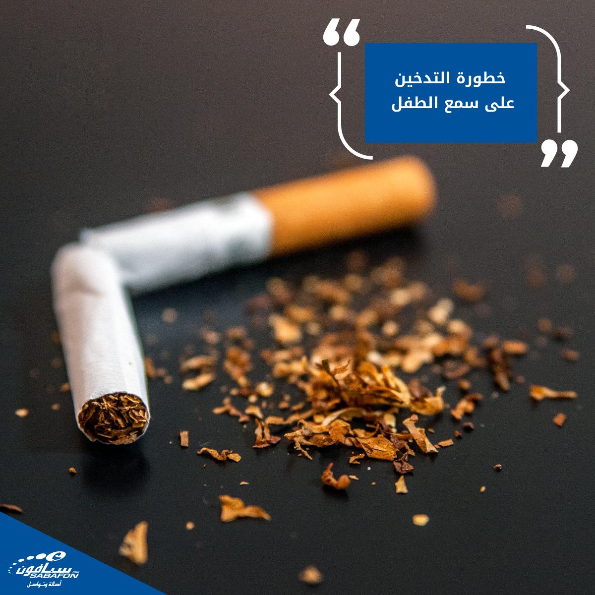 خطورة التدخين على حاسة السمع عند الطفل و أذنيه وبالذات الاذن الوسطى حيث خلصت دراسة تم إجراؤها على عدد من المراهقين الذين لا ي Cinnamon Sticks Spices Condiments