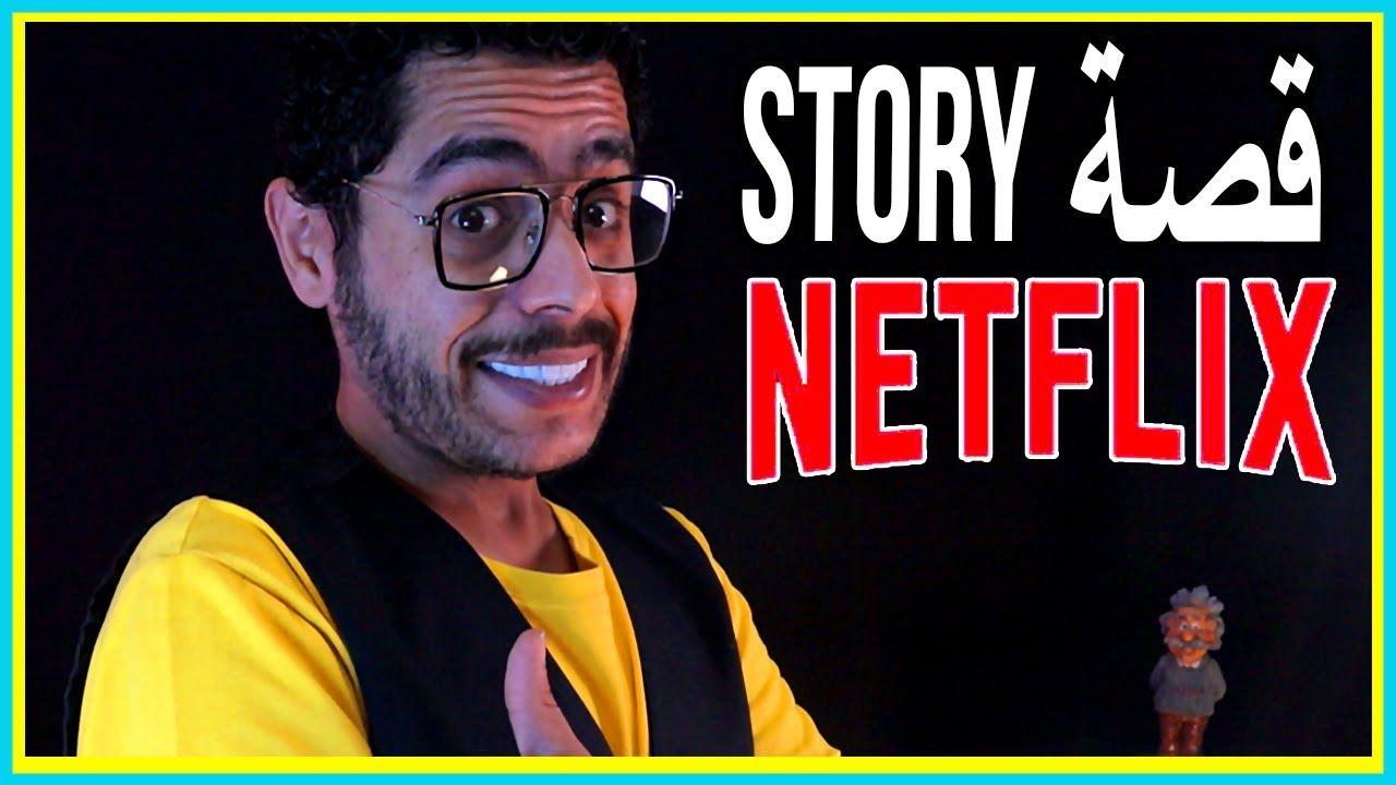 نتفلكس Netflix قصة نجاح فـ كيف نشأت هذه الامبراطورية Netflix قصة Movie Posters Netflix Movies